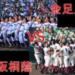 金足農業vs大阪桐蔭が漫画のような決勝戦!対照的な両校が『史上初』をかけて頂上決戦に!