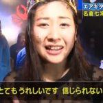 世界エアギター選手権で優勝した名倉七海が可愛い!弟はJ1の名倉巧!
