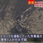茨城の砕石場・五月女鉱業でダイナマイトが爆発!原因や被害状況は?