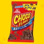 森永製菓チョコフレークの生産終了はいつ?通販や代わり(類似品)をチェック!