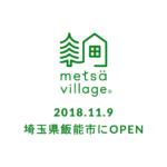 メッツァビレッジが11/9飯能市にオープン!店舗や料金、アクセスなどをチェック!