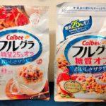 フルグラ糖質オフがリニューアル!従来品と味や栄養成分を比較してみた。