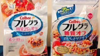 フルグラ糖質オフの新旧パッケージ
