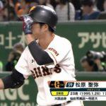 巨人・松原聖弥がランニングホームラン達成!プロフィールや本塁打動画をチェック