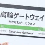 山手線の新駅名「高輪ゲートウェイ」がダサいと話題に。なぜこの名前になったのか。