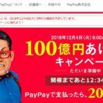 PayPayが100億円あげちゃうキャンペーンを開催!お得な登録方法と使い方を解説!