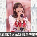指原莉乃がHKT48卒業を発表!さっしーの今後や卒業コンサートの詳細をまとめます