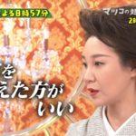 銀座クラブ『Nanae』の唐沢奈々江ママがマツコの知らない世界に出演!プロフィールや料金情報をまとめました