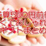 【バレンタイン】500円前後の安くておしゃれな義理チョコギフトまとめ【通販可】