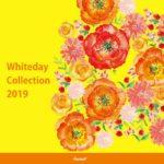 【ホワイトデー2019】ゴンチャロフのホワイトデーコレクション価格別まとめ【通販OK】