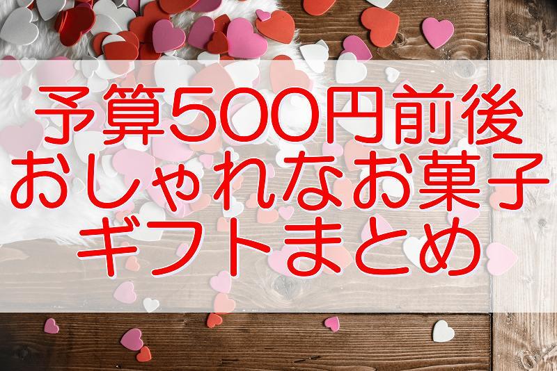 【ホワイトデー2019】500円前後でおしゃれなお菓子のプチギフトまとめ【義理用・通販OK】