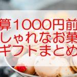 【ホワイトデー2019】1,000円前後で高見えするおしゃれなお菓子ギフトまとめ【通販OK】