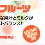 瓶入り「明治フルーツ」が4月1日で販売終了!終売の理由は?購入方法や代替品はある?