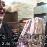 マツコが食パン15斤を買ったパン屋や河川敷、夜桜の美しいお寺はどこ?【夜の巷を徘徊する】