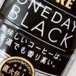 「キリン ファイア ワンデイ ブラック」を飲んでみたので味や感想をレビューします!
