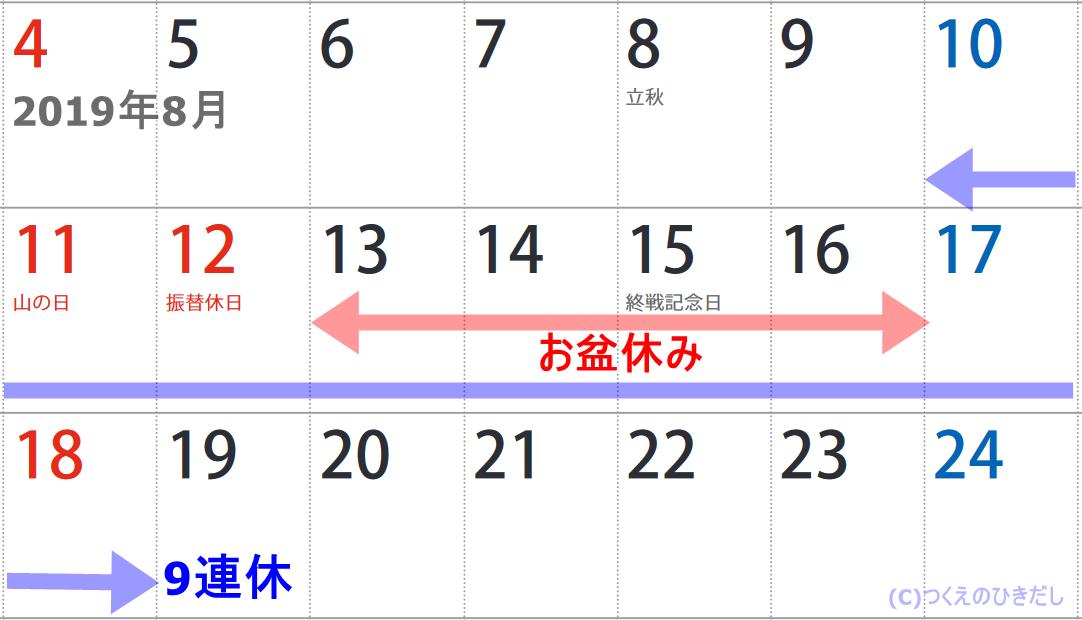 期間 休み 2019 お盆