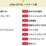 新語・流行語大賞2019のノミネート30語の意味をわかりやすく解説!