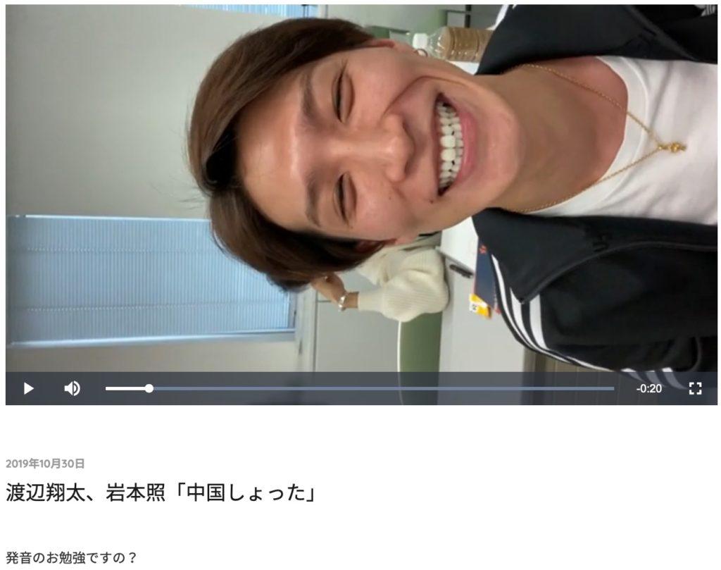 「渡辺翔太 中国語」の画像検索結果